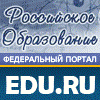 Российское образоваание